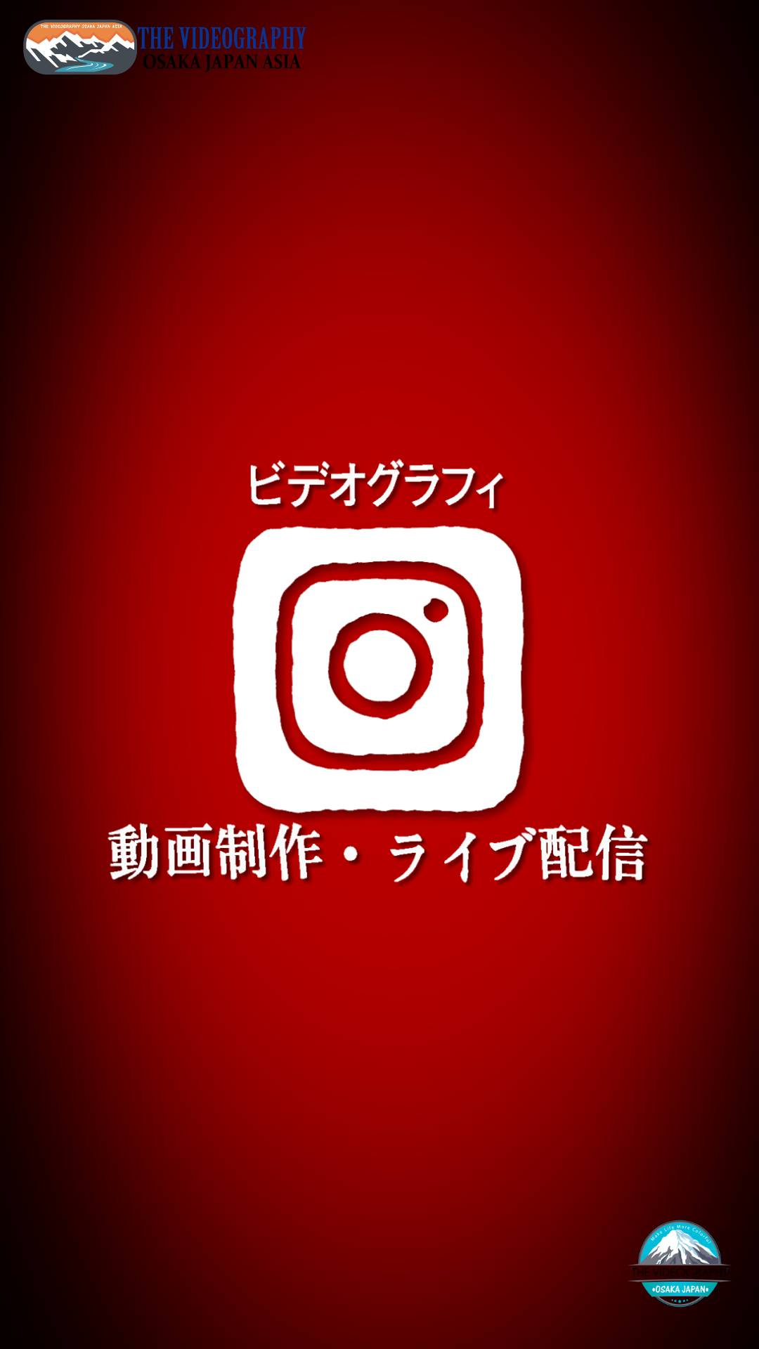 インスタグラムの映像映像制作はビデオグラフィ。インスタグラムを対象とした動画マーケティング・スマホ映像広告はビデオグラフィにお任せを。