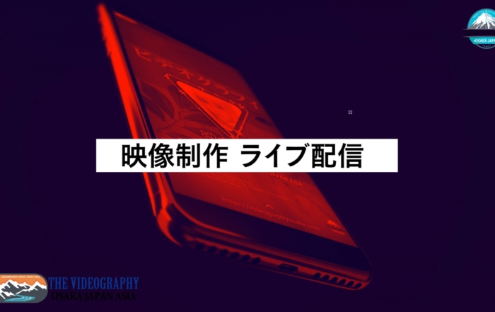 大阪府大阪市でのライブ配信 動画配信 インターネット放送はビデオグラフィ