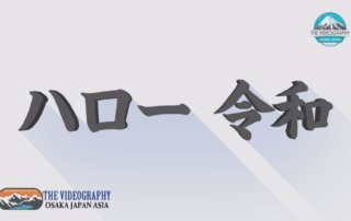 新時代の動画制作・令和プロモーションビデオ
