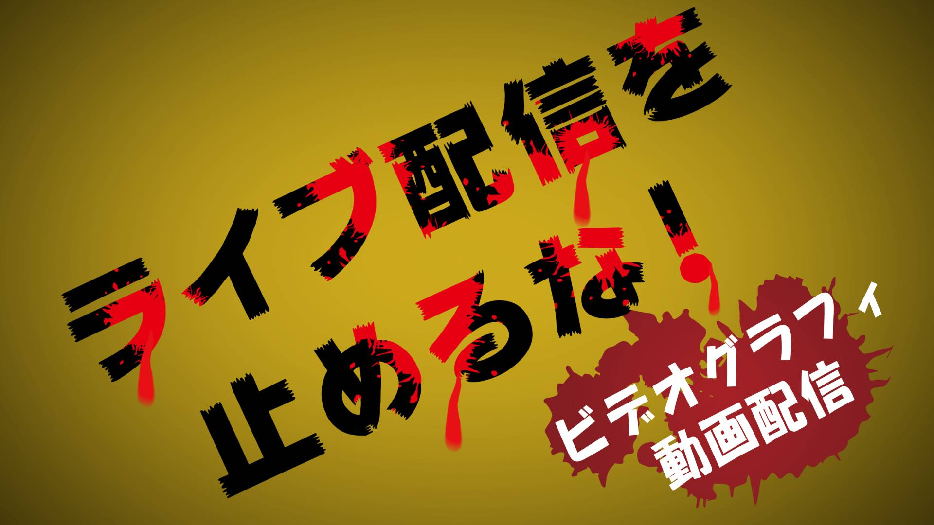 「ライブ配信を止めるな!」・「カメラを止めるな!」CM用 オープニング動画・パロディ
