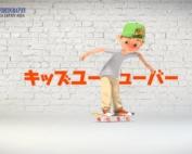 お子様向け MCN マルチチャンネルネットワーク業務・子供ユーチューバー 動画コンテンツ制作