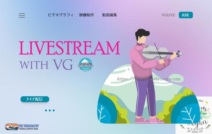 京都のYouTube Live, Facebook Live 動画インターネット生配信代行はビデオグラフィ