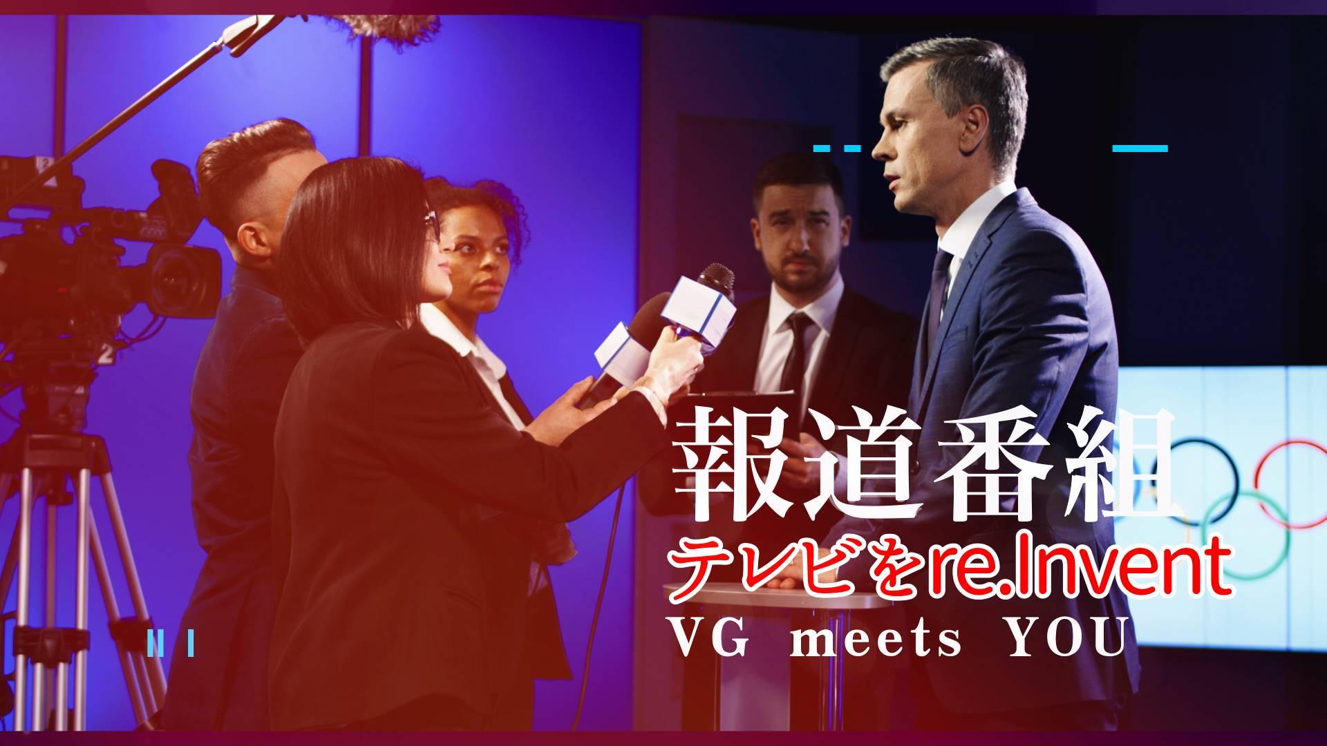 イベント プロモーションビデオ・オープニング動画制作はビデオグラフィ・法人 企業 ビジネス イベント