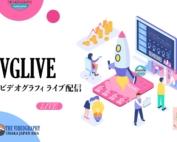 ビジネスイベント・株主総会 決算説明会のライブ配信