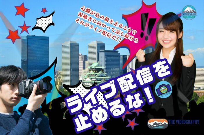 オンラインセミナーを止めるな! 大阪 神戸 京都 奈良での高画質 Webinar ウェビナー 動画撮影 ライブ配信はビデオグラフィ