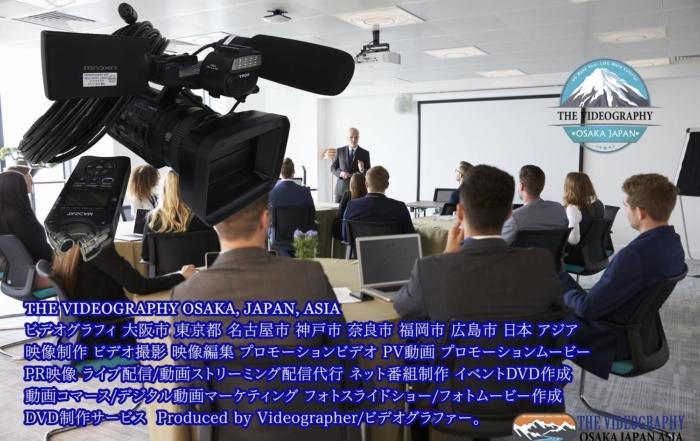 医学会セミナー Luncheon Meeting ランチョンミーティングを動画制作・映像撮影 音源収録@大阪 神戸 京都 奈良