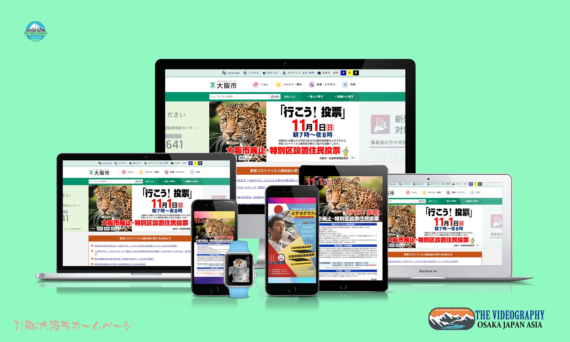 Make OSAKA Great!! 大阪都構想・大阪市廃止 特別区設置住民投票