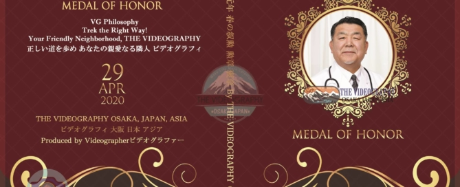 DVDパッケージデザイン・褒章 勲章 叙勲 記念DVD制作