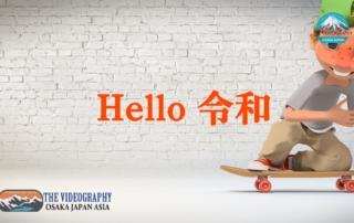 ハロー令和・Hello Reiwa。新時代に相応しい動画制作。 プロモーションビデオ動画制作はビデオグラフィ。