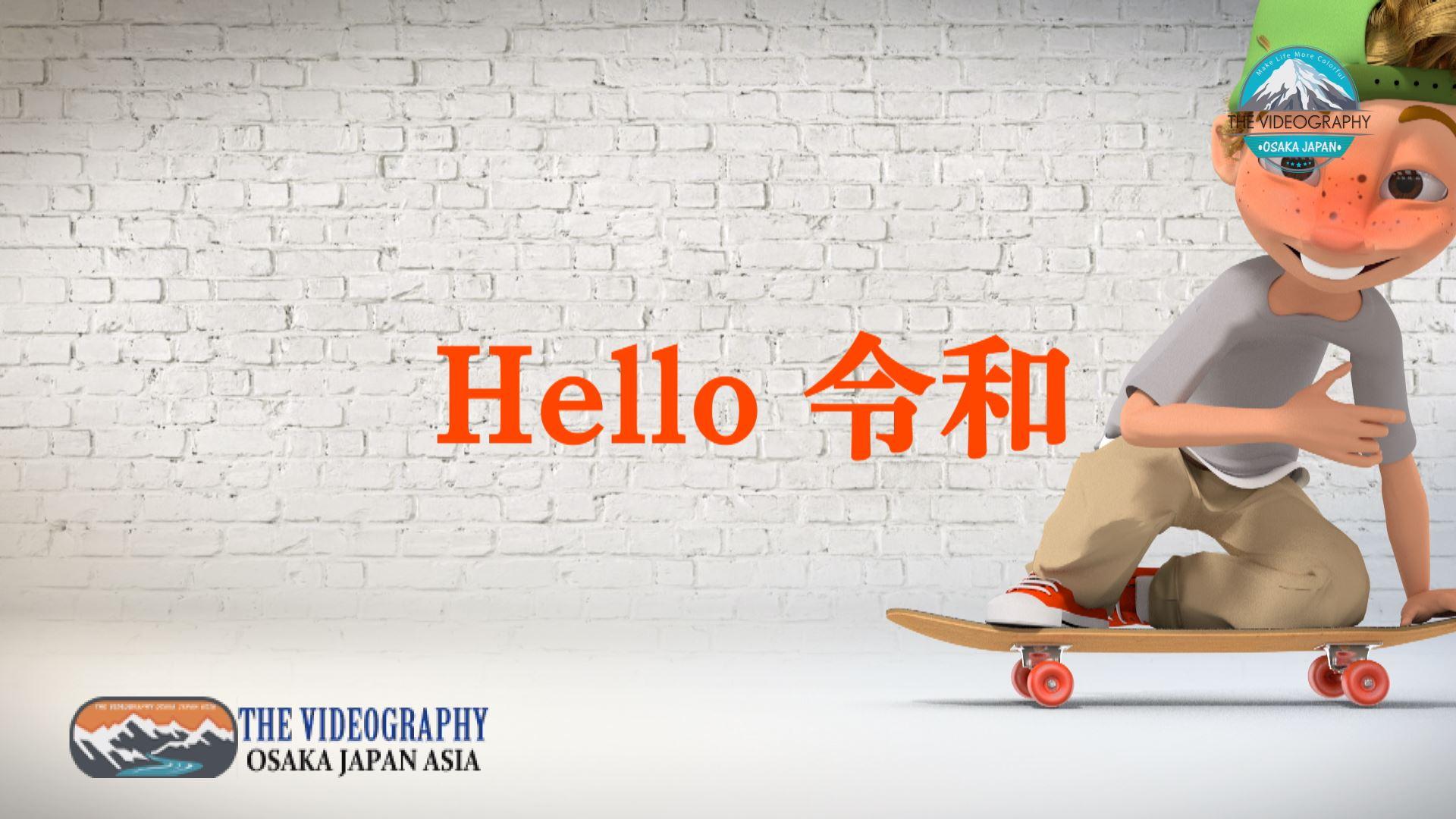 ハロー令和・Hello Reiwa
