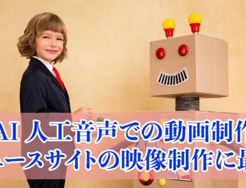 AI音声 人工音声でのニュース動画制作@テレビ局 新聞社での映像制作