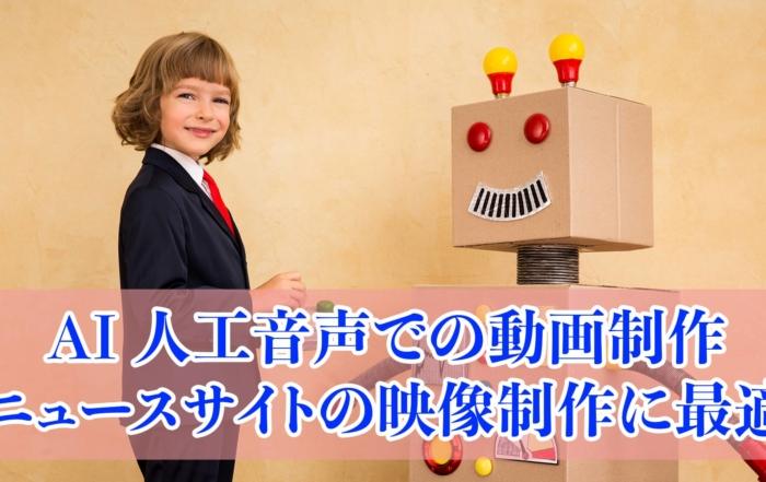 AI音声 人工音声を用いた動画制作 映像制作