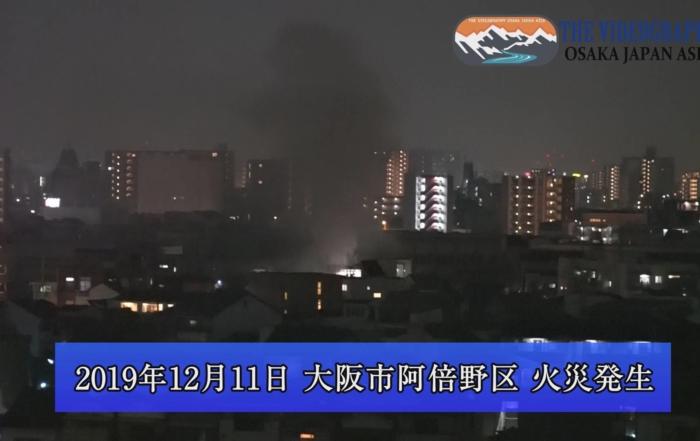 大阪市阿倍野区 火災 火事発生・2019年12月11日