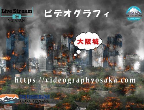 5分後の世界 5分後の大阪  World after five minutes… Osaka Castle after five minutes…