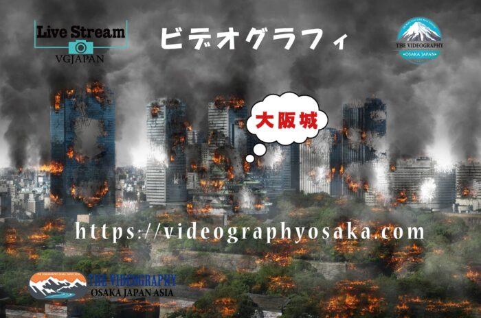 5分後の世界@大阪城・大阪市中央区 日本