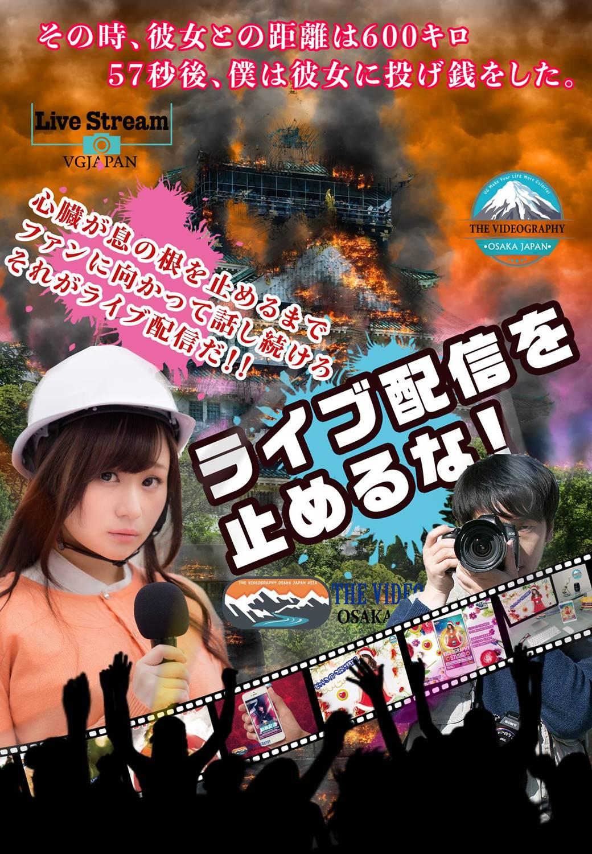 5分後の大阪城@大阪市中央区 Osaka Castle after five minutes. 大阪でのライブ配信 動画生配信はVGSTUDIOJAPAN・ビデオグラフィスタジオへご連絡へ。