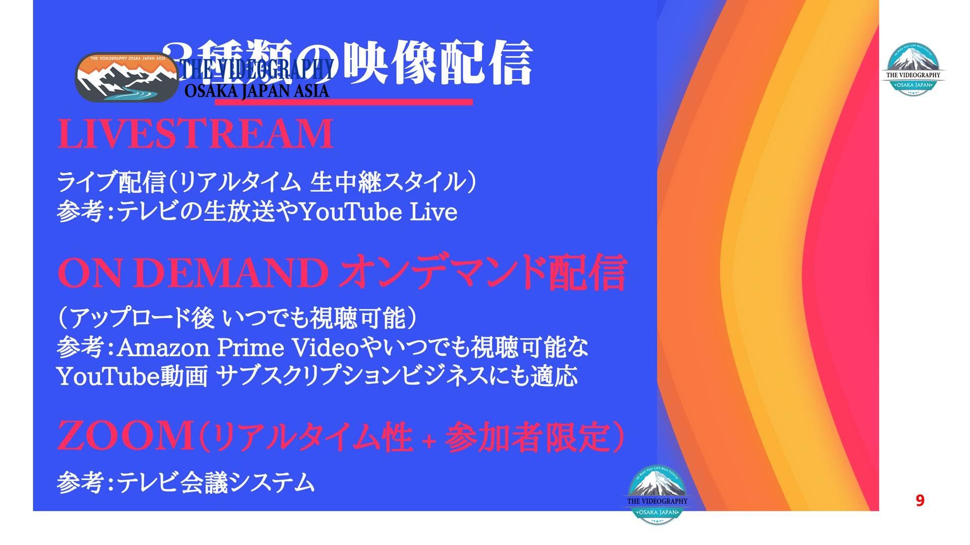 有料映像配信プラットフォーム構築。 3種類の映像配信 A Livestream ライブ配信(リアルタイム 生中継スタイル) 参考:テレビの生放送やYouTube Live B On demand オンデマンド配信(アップロード後 いつでも視聴可能) 参考:Amazon Prime Videoやいつでも視聴可能なYouTube動画 サブスクリプション  C ZOOM(リアルタイム性 + 参加者限定) 参考:テレビ会議システム 貴社に最適な動画ビジネスを展開致します。 【対応エリアは47都道府県】 東京都 大阪府大阪市 神奈川県横浜市 千葉県 愛知県名古屋市 北海道札幌市 福岡県博多市 青森県 岩手県盛岡市 宮城県仙台市 秋田県 山形県 福島県 茨城県水戸市 栃木県宇都宮市 群馬県前橋市 埼玉県 新潟県 富山県 石川県金沢市 福井県 山梨県 長野県松本市 岐阜県 静岡県 三重県津市 滋賀県大津市 京都府京都市 兵庫県神戸市 奈良県 和歌山県 鳥取県 島根県松江市 岡山県 広島県 山口県 徳島県徳島市 香川県高松市 愛媛県松山市 高知県高知市 佐賀県 長崎県 熊本県 大分県 宮崎県 鹿児島県 沖縄県那覇市 石垣島 西表島 八重山諸島