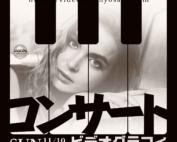 フライヤー DVDデザイン@ピアノ コンサート
