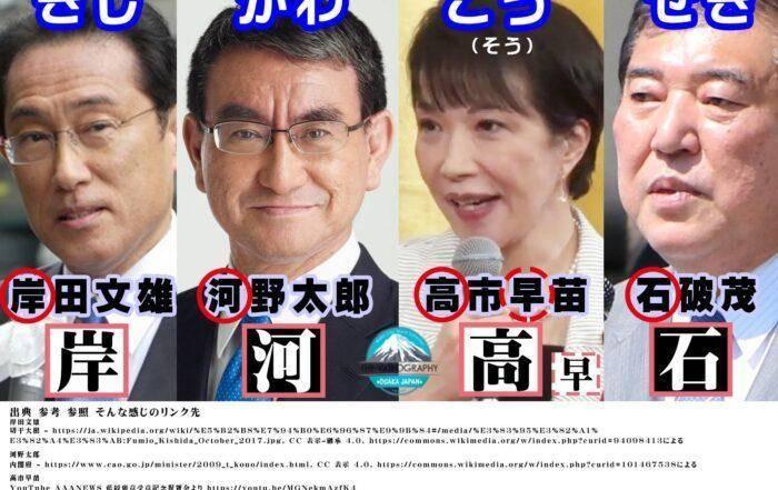岸河高石 自民党総裁選 立候補者 有力候補