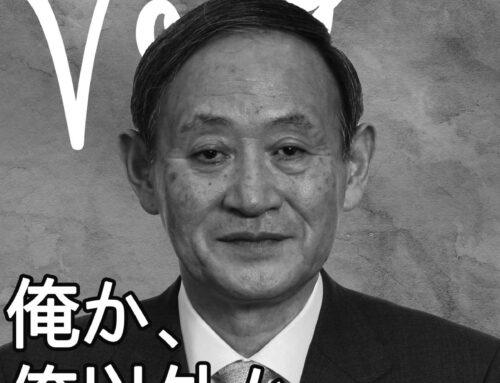 パロディ・自民党総裁選 ファッション雑誌風 ポスター フライヤー