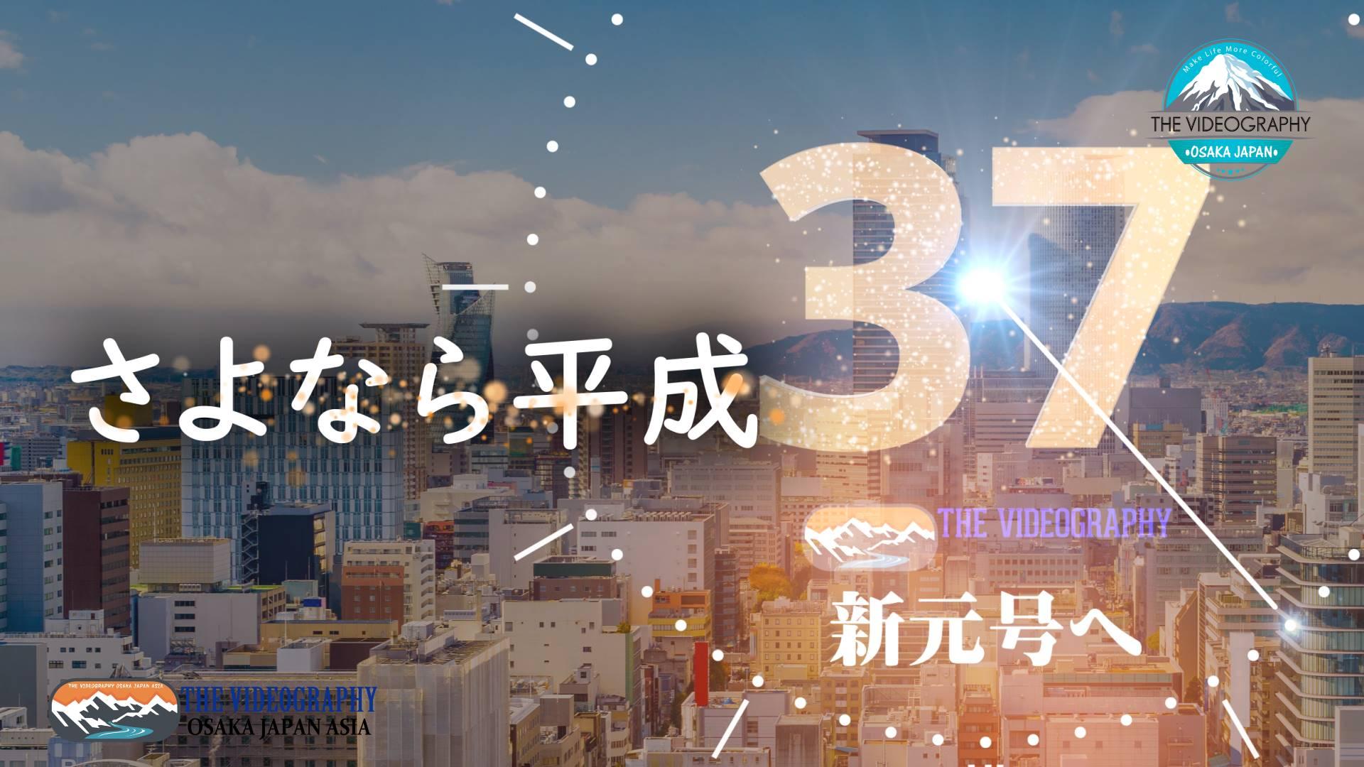 新元号「令和」カウントダウン動画・2019年5月1日改元。令和イベントに相応しいカウントダウンムービー。
