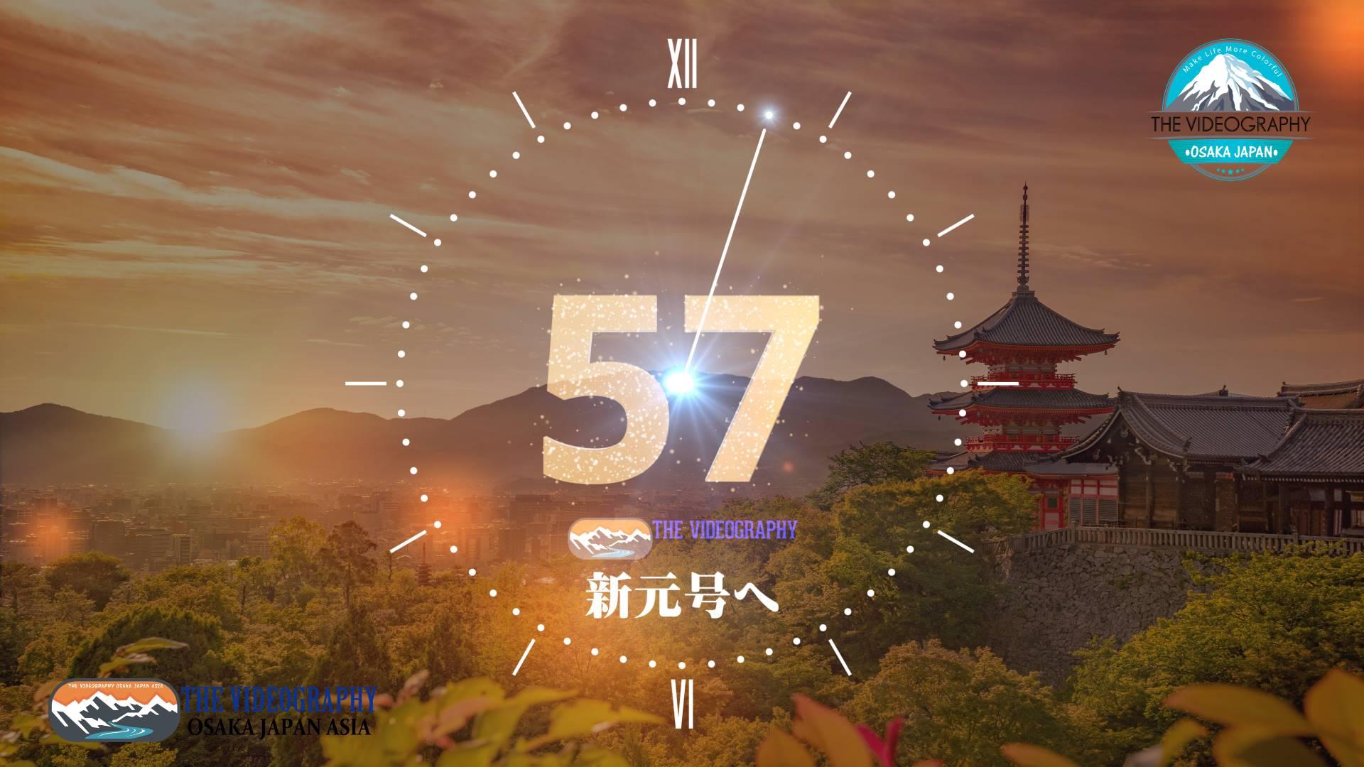 2019年5月1日 改元 新元号 「令和」