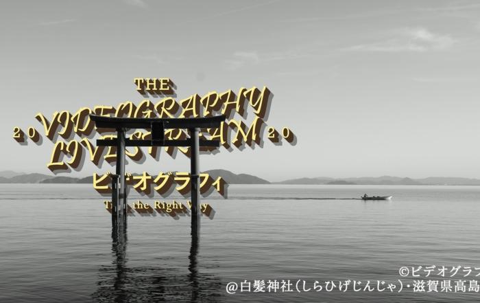 白髪神社(しらひげじんじゃ)@滋賀県高島市・琵琶湖