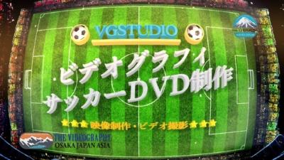 サッカー ビデオ撮影 動画編集 DVD制作 プロモーションビデオ制作