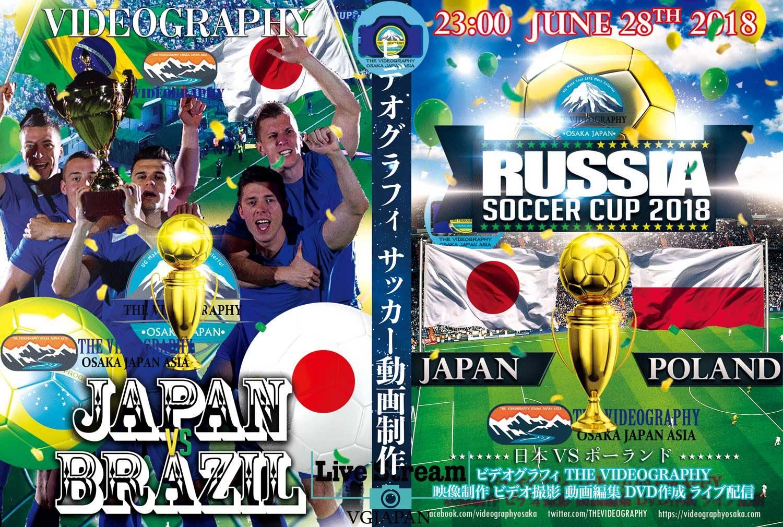 サッカー ワールドカップのようなDVDジャケットデザイン