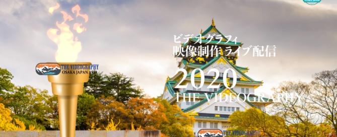 大阪市のスポーツイベント オープニングイベント 動画コンテンツ制作