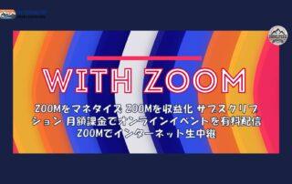 ZOOMで稼ぐ ZOOMを会員限定サイトでウェブセミナーを動画配信。ウェブ会議システム ZOOMをホームページに埋め込み、会員登録 メンバーシップサービス パスワード設定により、ZOOMからのウェビナー オンラインセミナーを課金化しましょう。クレジットカード決済での会員登録 動画配信サイトの構築が可能です。