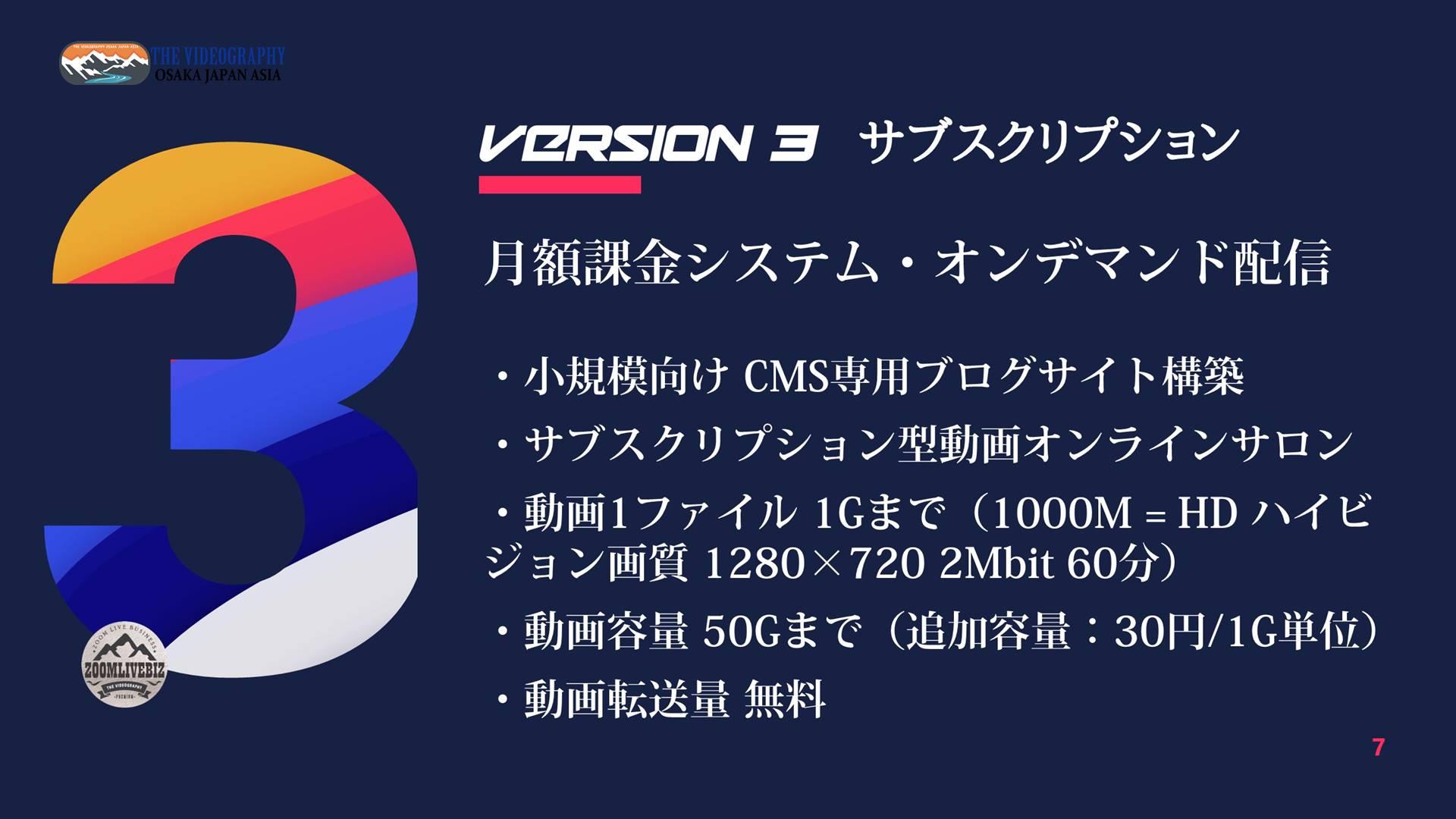 ZOOM SUB ZOOM SUBSCRIPTION サブスクリプション 月額課金 ZOOMウェブサイト。 ・CMS専用ブログサイト構築 ・月額課金ウェブサイト(動画オンデマンド配信オンラインサロン) ・動画1ファイル 1Gまで(1000M = HD ハイビジョン画質 1280×720 2Mbit 60分) ・動画容量 50Gまで(追加容量:30円/1G単位) ・動画転送量 無料 ※小規模向け THE VIDEOGRAPHY OSAKA, JAPAN, ASIA / ビデオグラフィ 大阪市 東京都 横浜市 名古屋市 神戸市 京都市 奈良市 福岡市 広島市 日本 アジア。 ビデオグラフィ - 映像制作 ビデオ撮影 映像編集 プロモーションビデオ YouTube動画 PV PR映像 ライブ配信/動画ストリーミング配信代行 ネット番組制作 イベントDVD作成 動画コマース/デジタル動画マーケティング フォトスライドショー/フォトムービー作成 Produced by Videographer/ビデオグラファー・Video Journalist ビデオジャーナリスト 映像クリエイター 動画エディター。 ダンス発表会 ピアノ演奏会 舞台 演劇 ミュージカル セミナー 講演会 インタビュー 運動会 スポーツイベント ライブ プロダクトローンチやブランディング動画 プレゼンテーションのプロモーション用YouTube動画制作から、幼稚園 小学校の入学式 卒業式や音楽ライブの映像制作/出張ビデオ撮影を承ります。 結婚式(挙式 披露宴 二次会 パーティー)のプロフィールムービー オープニングビデオ 生い立ち動画 サプライズビデオレター 余興ムービーや誕生日など各イベント用写真スライドショー動画制作/映像編集なども対応致します。 【対応エリアは47都道府県】 東京都 大阪府大阪市 神奈川県横浜市 千葉県 愛知県名古屋市 北海道札幌市 福岡県博多市 青森県 岩手県盛岡市 宮城県仙台市 秋田県 山形県 福島県 茨城県水戸市 栃木県宇都宮市 群馬県前橋市 埼玉県 新潟県 富山県 石川県金沢市 福井県 山梨県 長野県松本市 岐阜県 静岡県 三重県津市 滋賀県大津市 京都府京都市 兵庫県神戸市 奈良県 和歌山県 鳥取県 島根県松江市 岡山県 広島県 山口県 徳島県徳島市 香川県高松市 愛媛県松山市 高知県高知市 佐賀県 長崎県 熊本県 大分県 宮崎県 鹿児島県 沖縄県那覇市 石垣島 西表島 八重山諸島