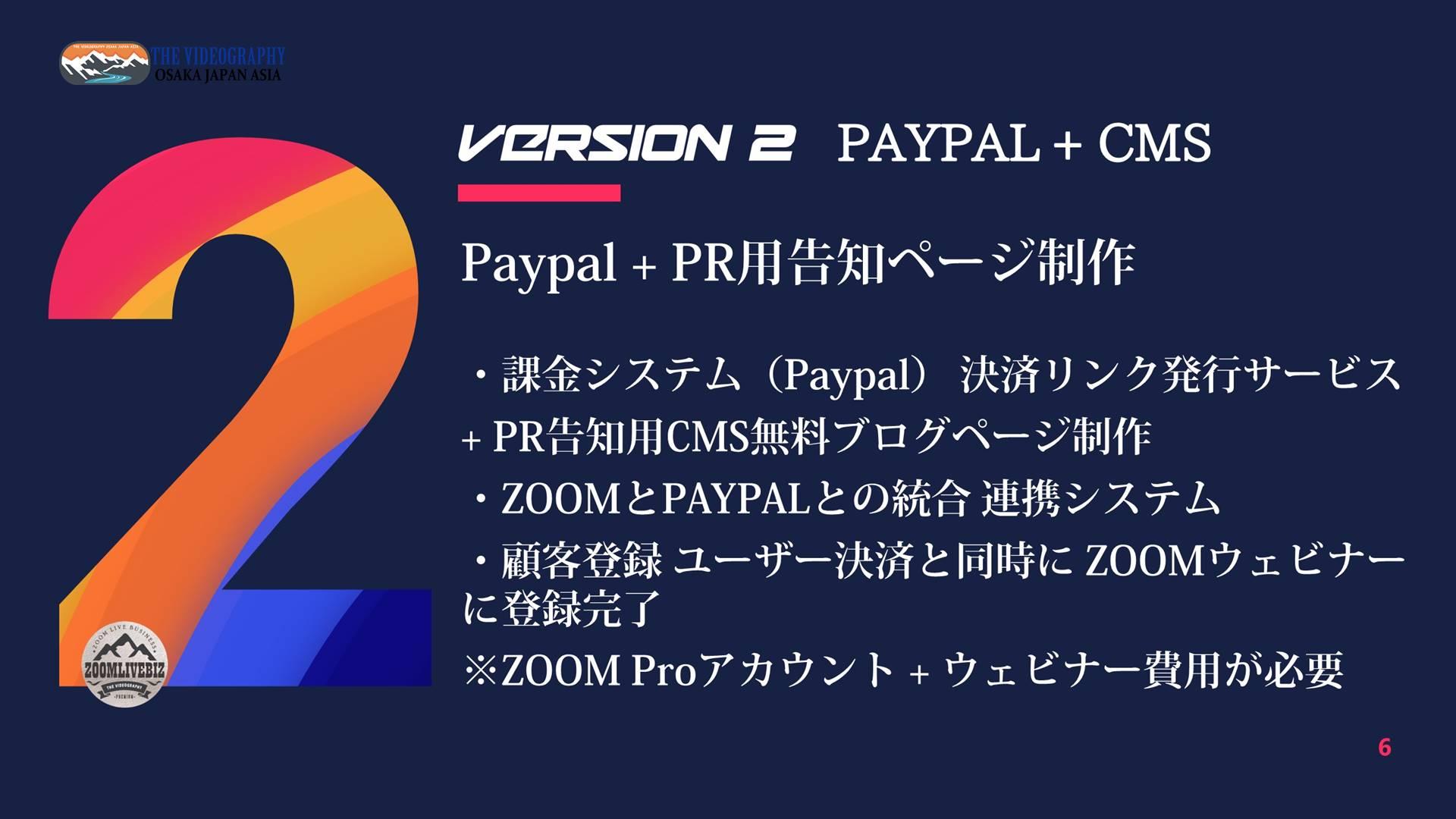 ZOOM PAYPA Plus. 課金システム(Paypal統合) 決済リンク発行サービス + PR告知用CMS無料ブログページ制作。 ZOOMとPAYPALとの統合 連携システム。顧客登録 ユーザー決済と同時に ZOOMウェビナーに登録完了。 ※ZOOM Proアカウント + ウェビナー費用が必要
