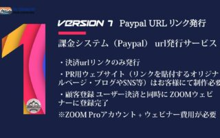 ZOOM PAYPAL 課金システム(Paypal) URL決済リンク発行サービス。 顧客登録 ユーザー決済と同時に ZOOMウェビナーに登録完了。統合決済リンクのみ発行・告知用ウェブサイト(リンクを貼付するオリジナルページ・ブログやSNSなど)はお客様にて制作必要。 ※ZOOM Proアカウント + ウェビナー費用が必要