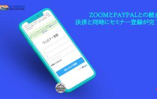 ZOOMとPaypalとの連携・有料 メンバー限定 課金制でのWebinar ウェビナー開催が可能。セミナー オンラインセミナー 講演会 シンポジウムをクレジットカード決済での課金化に適応しております。登録画面にて、オンライン決済 参加登録が一括にて機能致します。ポストコロナ ウィズコロナ時代のテレワーク 巣ごもり消費に対応した新しい時代のセミナー方式。