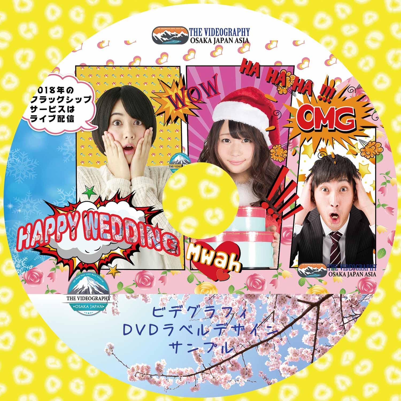 サバイバル ウェディング風 DVD ブルーレイ 盤面印刷デザイン