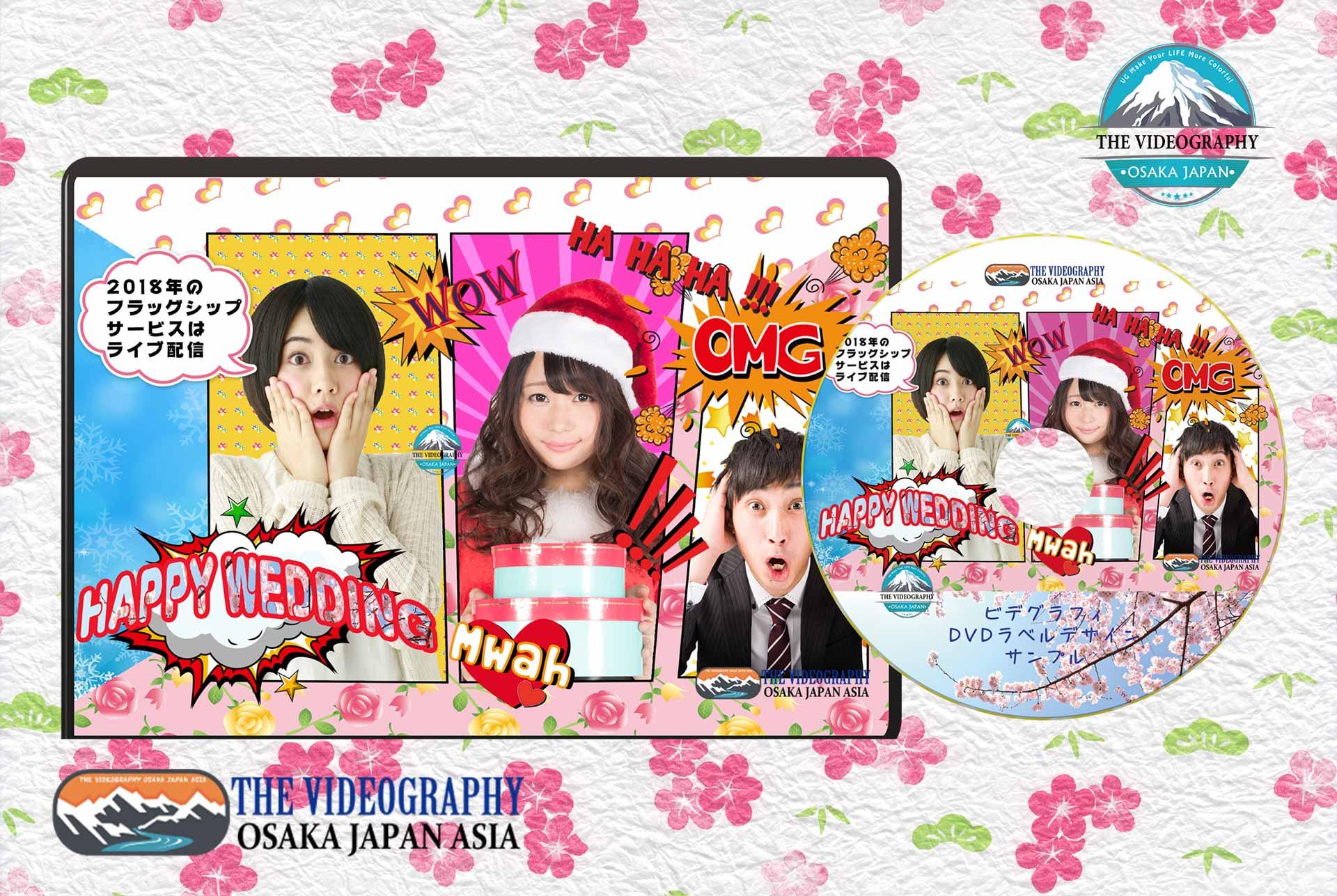サバイバル ウェディング風 DVD ラベルデザイン@大阪 東京 神戸 京都 奈良