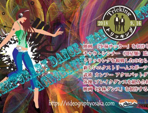 ネットライブ配信@Shaolin Dance・少林ダンス コンテンポラリー マーシャルアーツ アクロバット ダンス