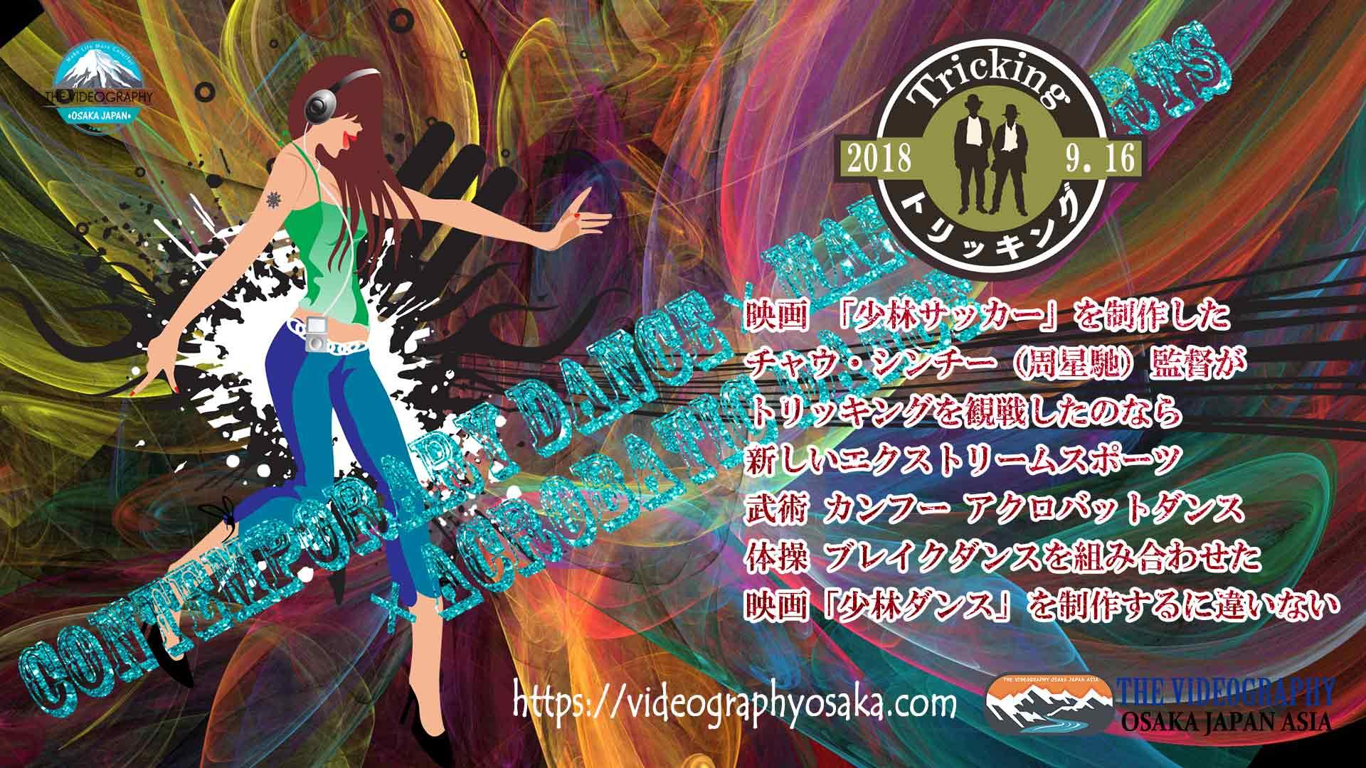 エクストリームスポーツ・「コンテンポラリー・マーシャルアーツ・ダンス」 武道×少林寺×体操×ダンス=トリッキングバトルを世界へライブ配信/動画生中継を担当@神戸ハーバーランド