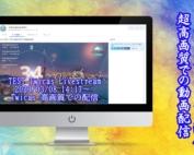 ツイキャスのライブ配信 ネット生中継・大阪 神戸 京都 奈良 滋賀 和歌山