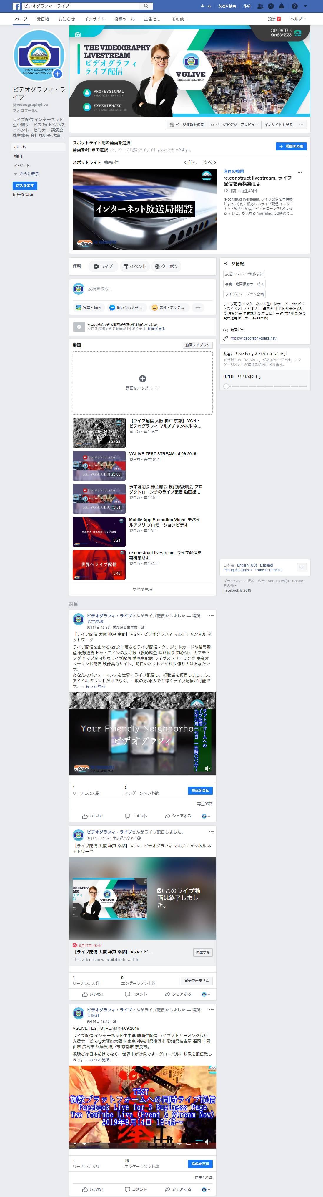 大阪 神戸 京都でのオンデマンド配信プラットフォームはビデオグラフィライブ VGLIVEへ。課金制の動画配信 リアルタイム・ライブ配信 ストリーミング動画販売プラット構築 月額課金 会員制ウェブサイト作成サービス