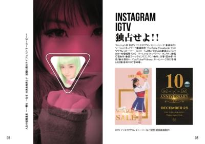 IGTV インスタグラム動画制作・FacebookやTwitterなどSNS ソーシャルネットワーク用 映像広告制作