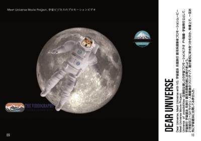 Dear Earth. 宇宙ビジネス 宇宙開発に挑むファーストペンギンや宇宙飛行士を目指す方のPV制作