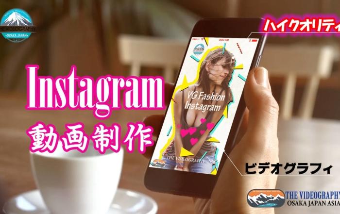 SNS・IGTV Facebook用 オンライン動画広告制作