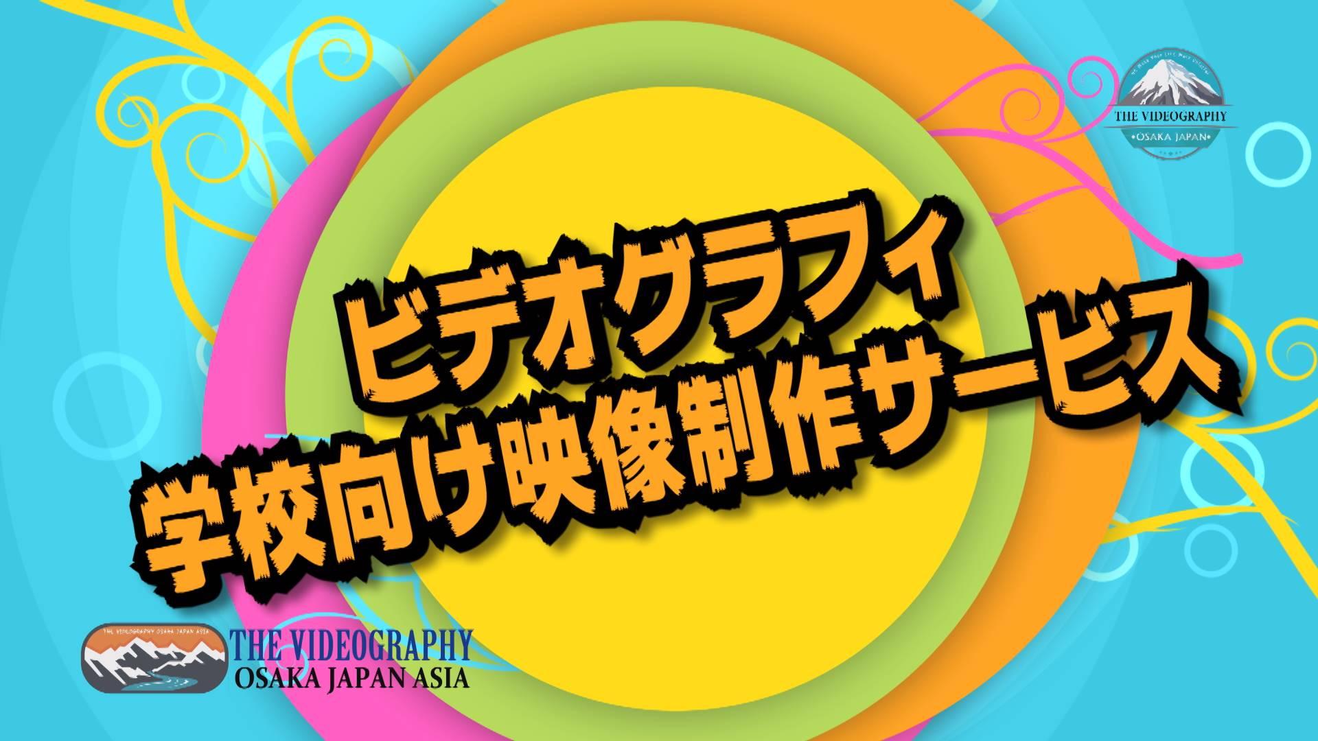 学校向け動画制作・学校紹介 運動会 クラブ活動の動画撮影 DVD作成