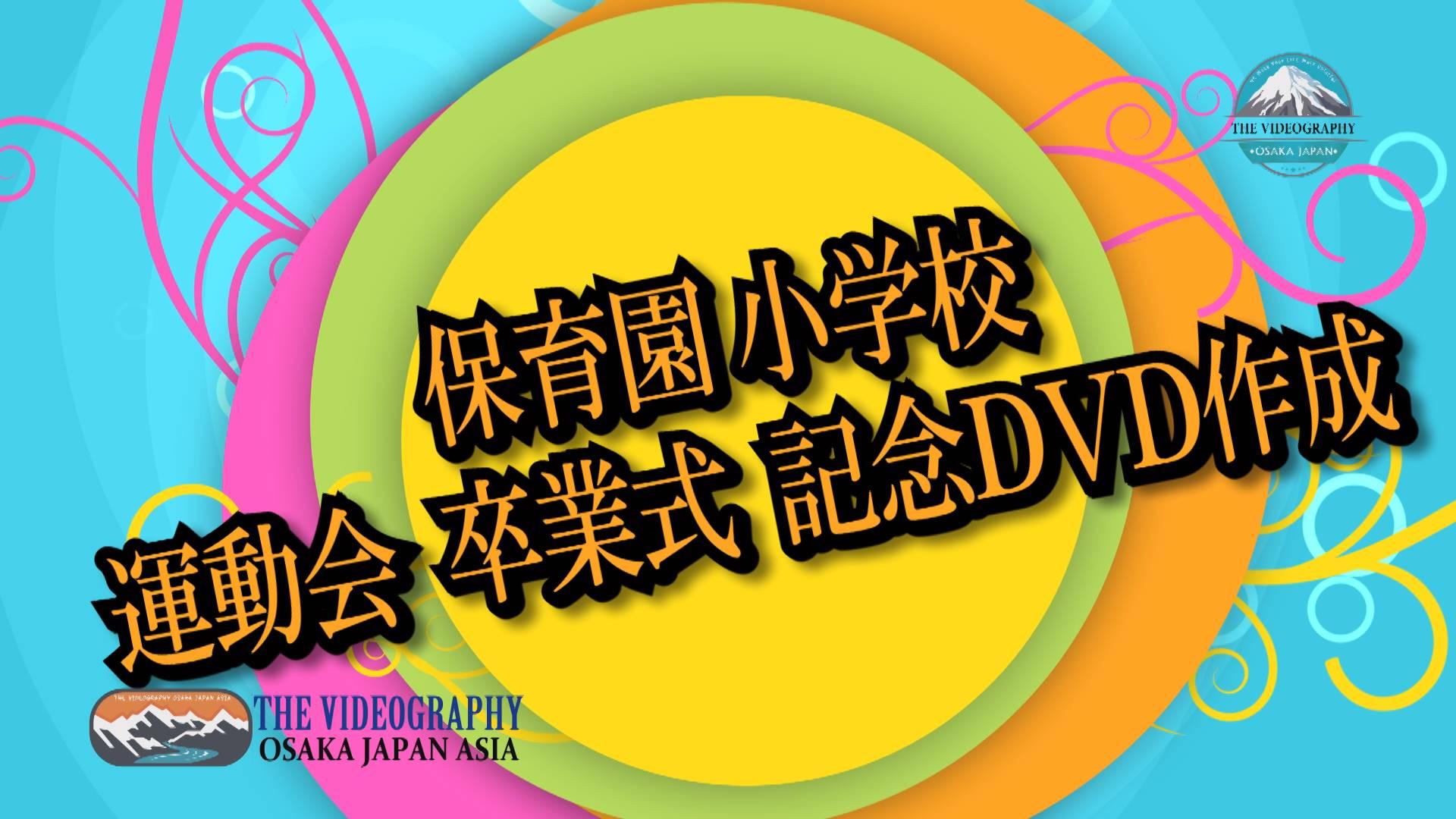 運動会 卒業式 遠足 修学旅行 文化祭のビデオ撮影 動画撮影