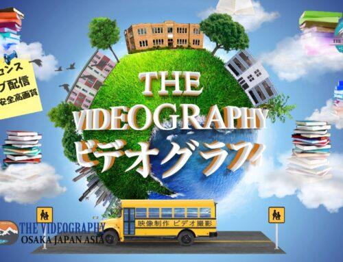 幼稚園 保育園 小学校 中学校 高等学校など教育機関の運動会 卒業式などイベントのビデオ撮影 動画撮影 DVD制作