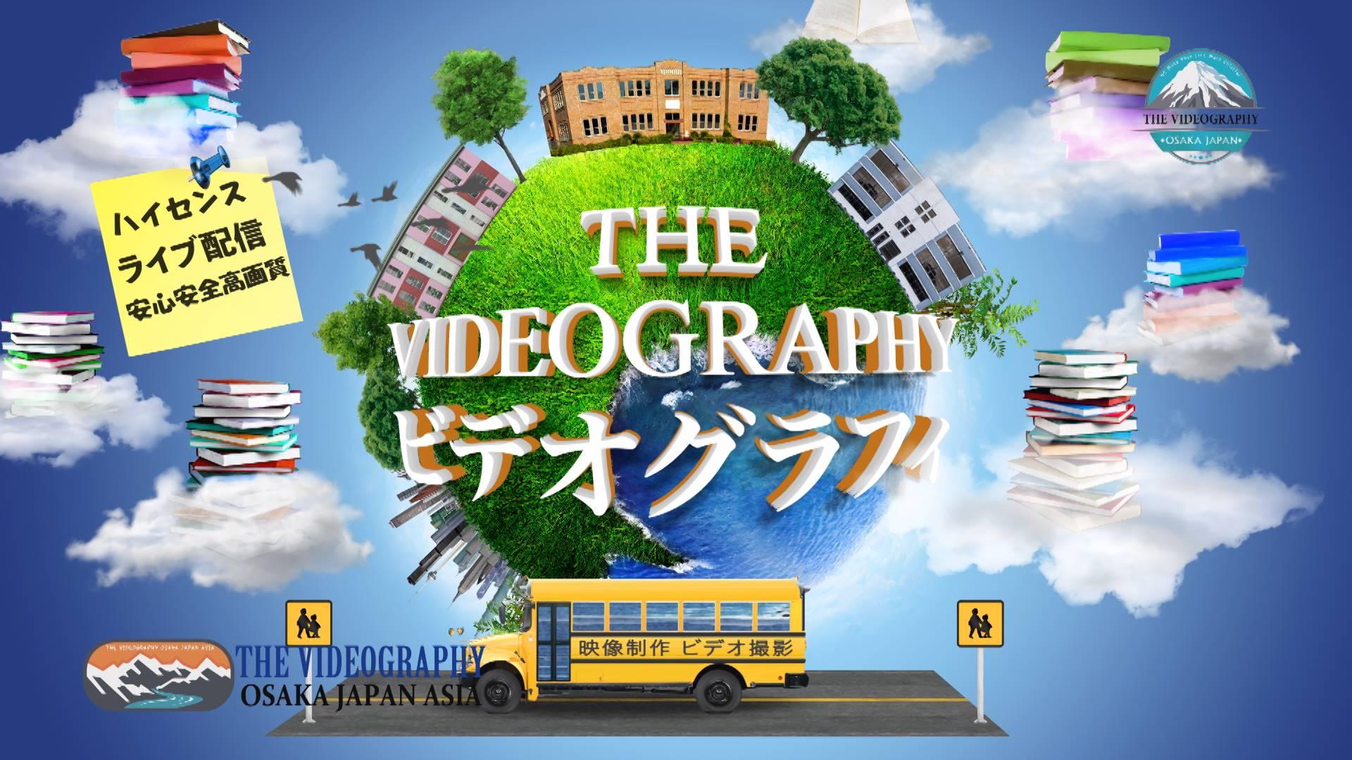 小学校 幼稚園の運動会 卒業式のビデオ撮影 DVD制作