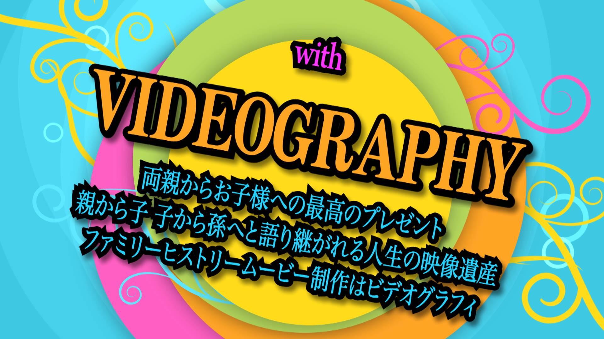 運動会 卒業式 学校イベントの記念DVD作成