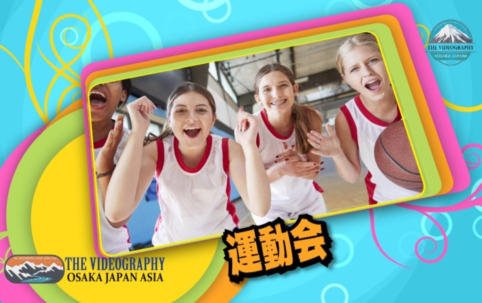 小学校 中学校 高等学校 大学の運動会 卒業式 学校イベントの記念DVD作成